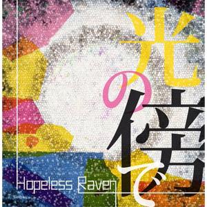 Hopeless Raven / 光の傍で
