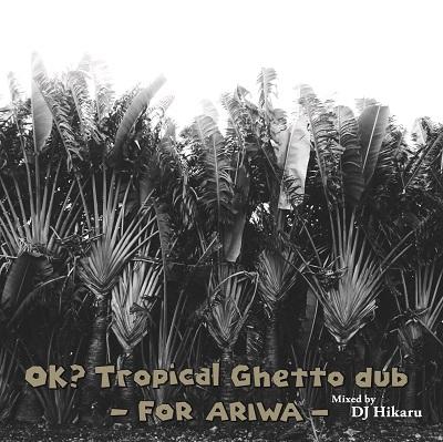 "DJ HIKARU / OK? TROPICAL GHETTO DUB - FOR ARIWA (CD + 7"") / HIKARUによるエディット・トラックを収録した限定7インチ付きセット"