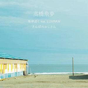 高橋飛夢 / 海岸近くfeat.LUVRAW / さんぽのおじさん