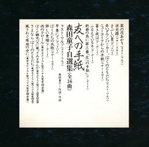 森田童子 / 友への手紙 自選集