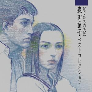 森田童子 / ぼくたちの失敗 ベストコレクション