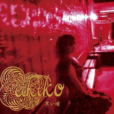 akiko / アキコ / Dark Eyes(LP) / 黒い瞳(LP)