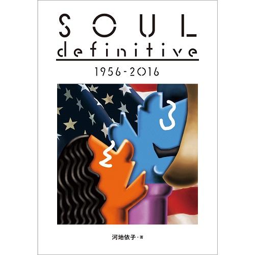 河地依子 / SOUL DEFINITIVE 1956 - 2016 (BOOK) / ソウル・ディフィニティヴ