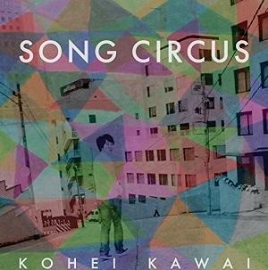 河合耕平  / SONG CIRCUS