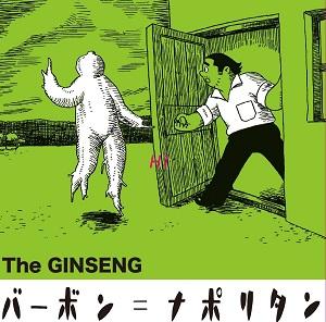 The Ginseng / バーボン=ナポリタン