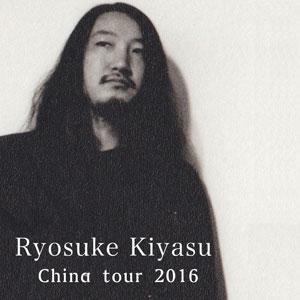 Ryosuke Kiyasu / China Tour 2016(CD-R)