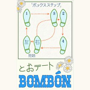 Bombon / A Date with Bombón