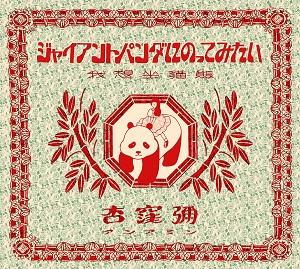 杏窪彌(アンアミン) / ジャイアントパンダにのってみたい