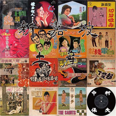 中村保夫 / 新嘉坡土産 vol.1