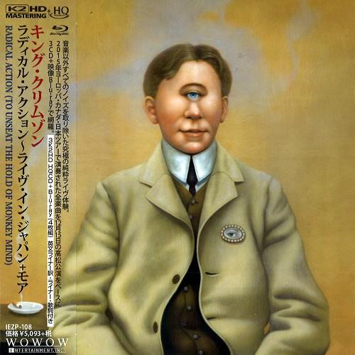 KING CRIMSON / キング・クリムゾン / ラディカル・アクション~ライヴ・イン・ジャパン+モア: CD+BLU-RAY - K2HDUHQCD