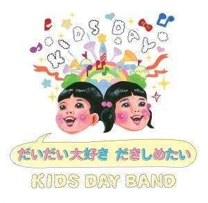 KIDS DAY BAND / だいだい大好き だきしめたい(アナログ)