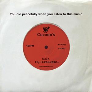 Cocoon's / 21g ~やすらかに死ね~