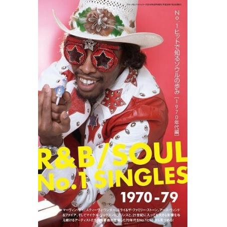 BLUES & SOUL RECORDS / ブルース&ソウル・レコーズ / ブルース&ソウル・レコーズ 2016年9月号増刊 No.1ヒットで知るソウルの歩み[1970年代編]