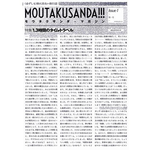 MOUTAKUSANDA!!! MAGAZINE / モウタクサンダ!!! マガジン / issue 1