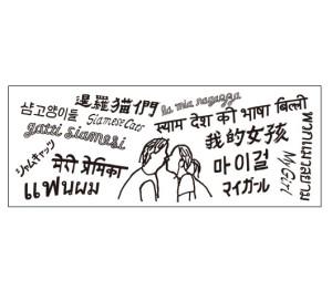 シャムキャッツ / マイガール(初回)タオル付きセット