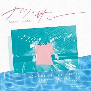 Natsu Summer / ナツ・サマー / SUMMER ILLUMINATION