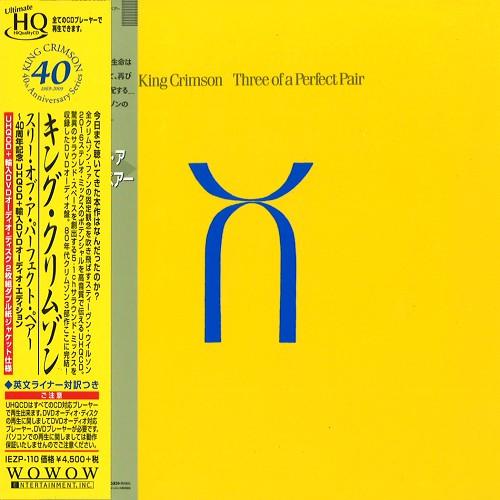 King Crimson キングクリムゾン スリーオブアパーフェクト