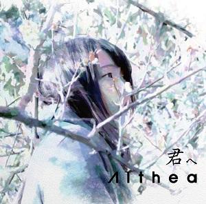 Althea / 君へ