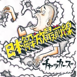 チャッカーズ / 日本解放最前線 (LP)