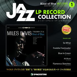 デアゴスティーニ・ジャズLPレコードコレクション / ジャズLPレコードコレクション 全国 創刊号