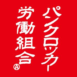 パンクロッカー労働組合 / HIGHROCKER