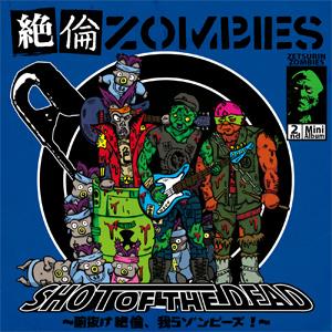 絶倫ZOMBIES / SHOT OF THE DEAD~腑抜け絶倫、我らゾンビーズ~