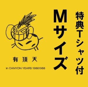 有頂天 / in CANYON YEARS 19861988 【特典Tシャツ/Mサイズ付】