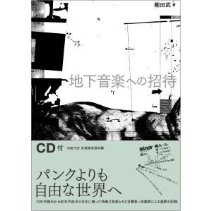 剛田武 / 地下音楽への招待