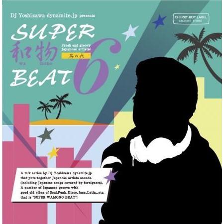 DJ YOSHIZAWA DYNAMITE.JP / DJ吉沢dynamite.jp / SUPER 和物 BEAT 其の6