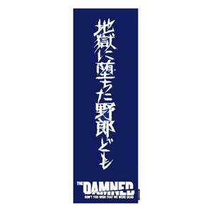 DAMNED / 映画 THE DAMNED「地獄に堕ちた野郎ども」手拭い