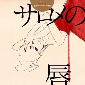 サロメの唇 / 魅惑のゴールデンヒット集(アナログ)