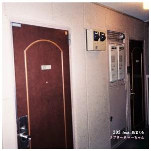 ラブリーサマーちゃん / 202 feat. 泉まくら