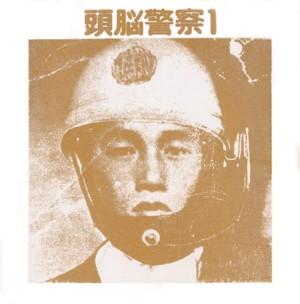 頭脳警察 / 頭脳警察1(アナログ)