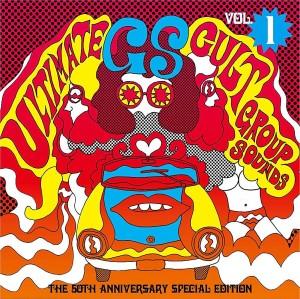 オムニバス(究極のカルトGS Vol.1 ~GS 50周年記念スペシャル・エディション) / 究極のカルトGS Vol.1 ~GS 50周年記念スペシャル・エディション