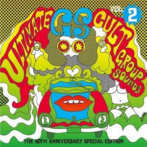 オムニバス(究極のカルトGS Vol.2 ~GS 50周年記念スペシャル・エディション) / 究極のカルトGS Vol.2 ~GS 50周年記念スペシャル・エディション
