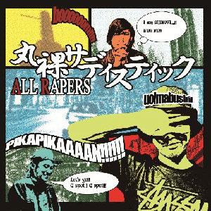 ALL RAPERS / 丸裸サディスティック