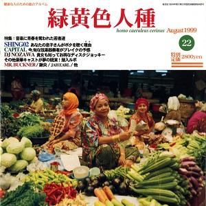 SHING02 / シンゴ2 / 緑黄色人種