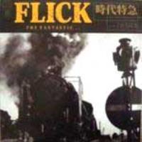 FLICK / フリック / 時代特急 / 203高地
