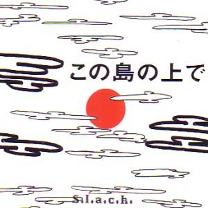 5lack (S.l.a.c.k.) / スラック/娯楽 / この島の上で