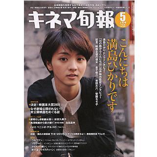 キネマ旬報 / キネマ旬報 2010年...