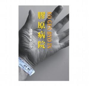 遠藤ミチロウ / 膠原病院 - KO GEN BYO IN -