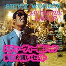 STEVIE WONDER / スティーヴィー・ワンダー 紙ジャケ 60's 全13タイトルまとめ買いセット