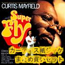 CURTIS MAYFIELD / カーティス・メイフィールド SHM-CD 紙ジャケ 全9タイトルまとめ買いセット