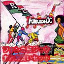FUNKADELIC / ファンカデリック SHM-CD 紙ジャケ 全4タイトルまとめ買いセット