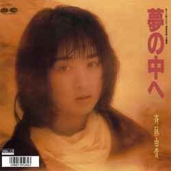 斉藤由貴 / 夢の中へ[MEG-CD]   ...