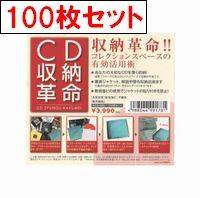 CD収納革命