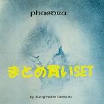 TANGERINE DREAM タンジェリン・ドリーム / 『PHAEDRA』BOX