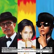 TOWA TEI / テイ・トウワ / Sunny EP