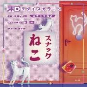 永田一直 / 和ラダイスガラージ DJ Mix Vol.2 スナックねこ