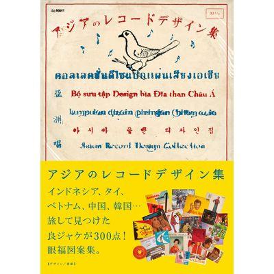 常盤響+馬場正道 / アジアのレコード デザイン集